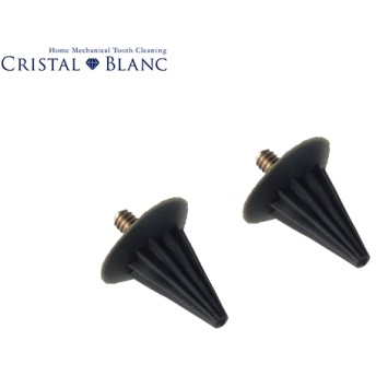 クリスタル・ブラン用スピンチップ(2個入り)【2個以上ご注文で送料無料】