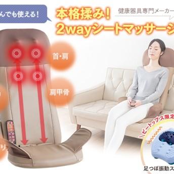 2WAYシートマッサージャー【送料無料】
