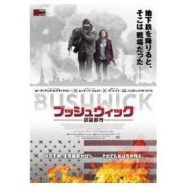 ブッシュウィック -武装都市- DVD