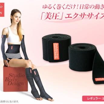 美圧バンテージ レギュラーサイズ【2個以上ご注文で送料無料】