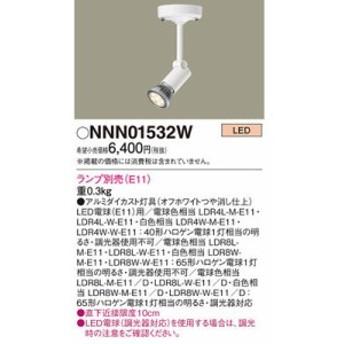 パナソニック NNN01532W スポットライト