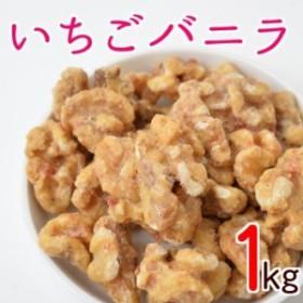 いちごバニラ味クルミ 1kg 人気の胡桃 くるみ グルメ みのや