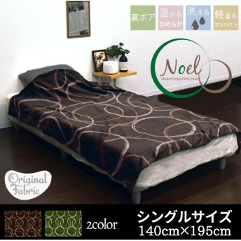毛布 ブランケット NOEL ノエル 約140×195cm シングル用 なめらか フランネル あったか 裏ボア 2枚合わせ 寝具 防寒対策 北欧風 サークル柄