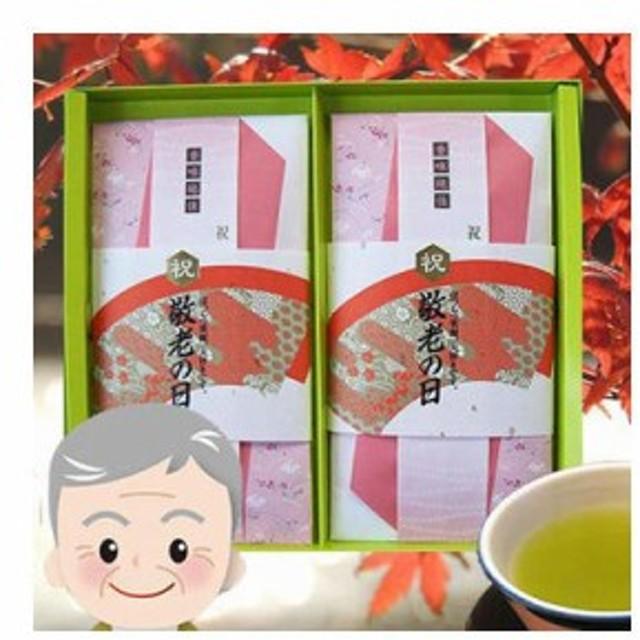 鈴木園 【送料無料】SZK-798335 【のし・包装可】敬老の日お茶 ギフト 国産 通このみ狭山煎茶(100g×2) (SZK798335)