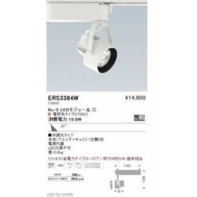 遠藤照明 ERS3384W LEDZ Rs series スポットライト