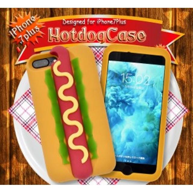 <スマホケース>見てるだけで食欲をそそられる!?iPhone 7 Plus/iPhone 8Plus用ホットドッグケース