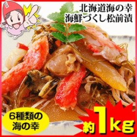 北海道海の幸 海鮮づくし松前漬【約1kg】(約200g×5袋)