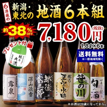 【プレゼント付!驚きの約38%OFF!!】特割!本場新潟・東北の地酒飲みくらべ一升瓶6本組 1週間前後お届け