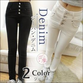 ボトムス デニムパンツ ジーパン ホワイト ブラック ジーンズ ズボン ボタン 裏起毛 女性 レディースファッション 韓国風 秋冬に嬉しい一品 もこもこ 着心地よい 細見え&美脚 大人カジュアルに