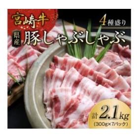 『宮崎牛』と『県産豚』のしゃぶしゃぶ4種盛り(計2.1kg)