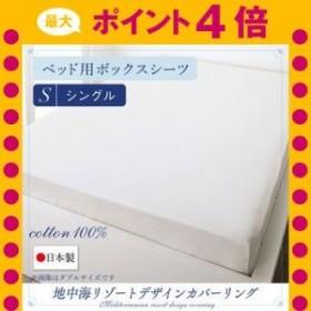 日本製・綿100% 地中海リゾートデザインカバーリング nouvell ヌヴェル ベッド用ボックスシーツ シングル[00]