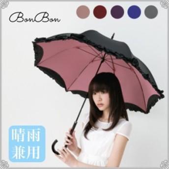 ルミエーブル ボンボン 晴雨兼用 日傘 パゴダ傘(女性 レディース 可愛い日傘 紫外線 対策 晴雨兼用傘)【S】