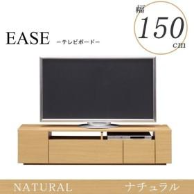 テレビボード 幅150cm ナチュラル色 イーズ EASEシリーズ テレビ台 ローボード 引き出し付き