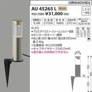 (電球色) LED ガーデンライト コイズミ AU45260L