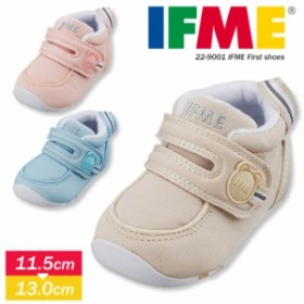【送料無料】IFME ベビーシューズ ファーストシューズ 女の子 男の子 女児 男児 安全 安心 歩行練習靴 通気 子供用 新生児靴 保育園 通園