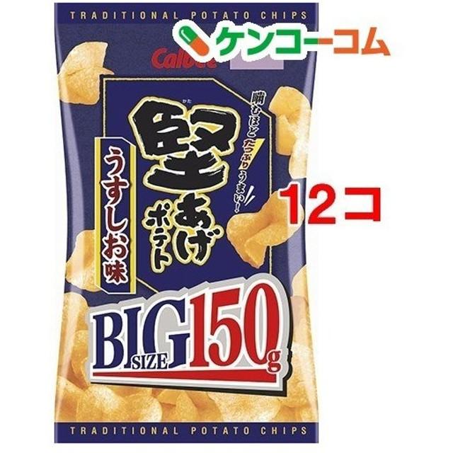 堅あげポテト うすしお味 ビッグサイズ ( 150g12コセット )