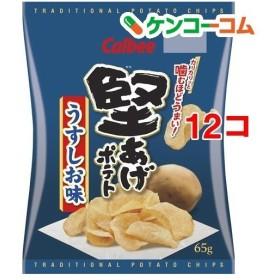 堅あげポテト うすしお味 ( 65g12コセット )/ カルビー 堅あげポテト