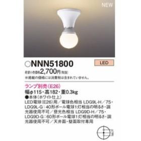 パナソニック NNN51800 シーリングライト ランプ別売(E26)