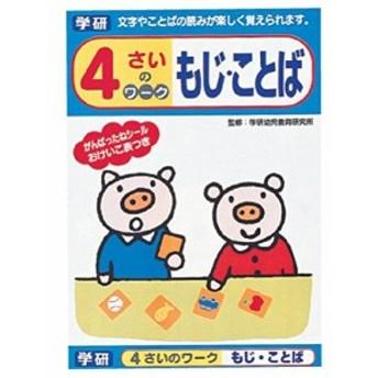 学研ステイフル 幼児 知育 教材 4さいのワーク もじことば N04550(未使用の新古品)