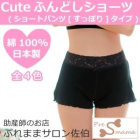 ふんどしパンツ(すっぽり)日本製・女性用 トコちゃんベルトと相性抜群 ストレッチレースウエスト 肌に優しい 女性用