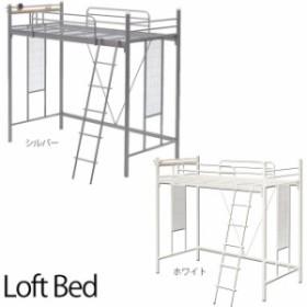 パイプベット ベッド シングル ロフト パイプ ロフトベッド ロフトベット シングルベッド シス