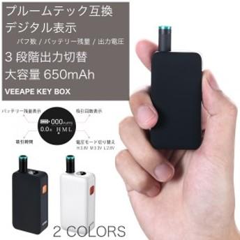プルームテック 互換 バッテリー Key Box デジタル表示 大容量 650mAh VEEAPE 3段階