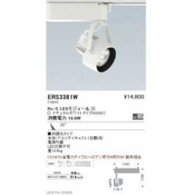遠藤照明 ERS3381W LEDZ Rs series スポットライト