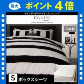 モダンボーダーデザインカバーリング【rayures】レイユール ボックスシーツ シングル[00]