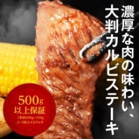 牛カルビ ステーキ 500g ブリスケットスカート 牛肉