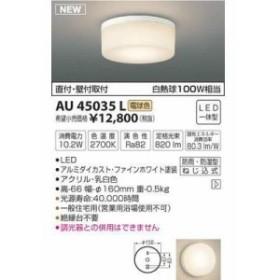 コイズミ 【送料無料】AU45035L 防雨防湿型シーリング(電球色LED)