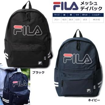 FILA フィラ FM2009 リュックサック デイパック バックパック バッグ メンズ レディース A4サイズ収納可能