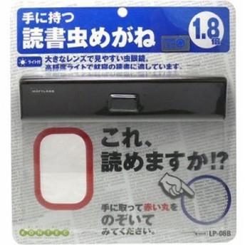 コンテック 4582107441758 MAFYLASS(マフィラス) 手に持つ 読書虫眼鏡 LP-08B