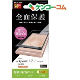 Xperia XZ2 Compact フルカバーフィルム 光沢 防指紋 ブラック PD-XZ2CFLFGRBK ( 1コ入 )/ エレコム(ELECOM)