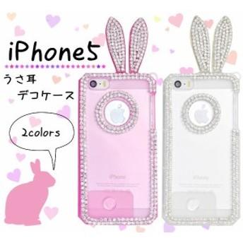 ラインストーンが輝く/ iPhone5/5s/SE(アイフォン)用うさ耳デコケース クリア