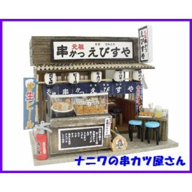 ビリーの手作りドールハウスキット ナニワの串カツ屋さん ビリー ドール ハウス キット ミニチュア