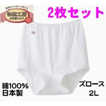 2枚セット グンゼ 婦人 肌着 2L ズロース パンツ 快適工房 レディース インナー 肌着 綿100% 日本製 送料無料(メール便)