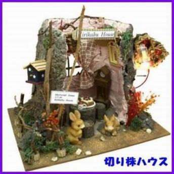 ビリーの手作りドールハウスキット 森のおうちキット / 切り株ハウス ビリー ドール ハウス キット ミニチュアハウス ミニチュア ドール