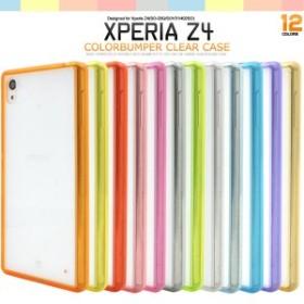 <スマホケース>カラフルな8色展開!Xperia Z4(SO-03G/SOV31/402SO)(エクスペリア)用カラーバンパークリアケース イエロー