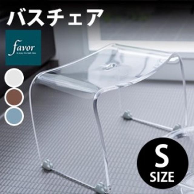 即納 favor フェイヴァ バスチェア Sサイズ(透明のバススツール/シンプルなデザイン/アクリル/お風呂のチェア/おしゃれ/お風呂用品)
