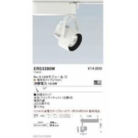 遠藤照明 ERS3380W LEDZ Rs series スポットライト