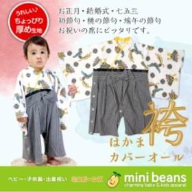 兜Black-袴カバーオール ベビー キッズ 子供服 あす楽 袴ロンパース ベビー服 男の子 羽織
