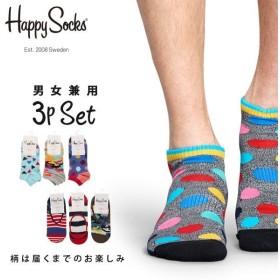 40%OFF【メール便(7)】 (ハッピーソックス)HAPPY SOCKS スニーカー丈 男女兼用 ソックス 福袋 靴下 3足 セット 23-25.5cm 26-29.5cm