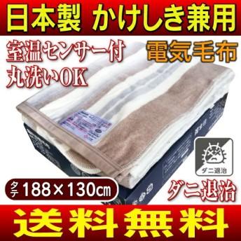 【送料無料】【日本製】電気毛布 電気掛敷毛布 電気掛け毛布 洗える毛布 ダニ退治 電気毛布(かけしき)