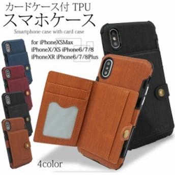 カードケース付き TPU スマホケース iPhoneXS Max iPhoneX iPhoneXS iPhone6/7/8 iPhone6/7/8 Plus iPhoneXR 背面保護 カード収納