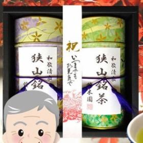 鈴木園 【送料無料】SZK-K-3 【のし・包装可】健康・長寿のお茶「狭山茶ギフト」(100g×2) GB-35 (SZKK3)