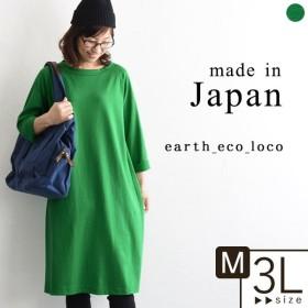 日本製 カットソー ワンピース 16番手 ゆったりワンピース なくなり次第終了 送料無料 earth_eco_loco,1920SS0124, x03,