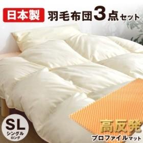 日本製 羽毛布団セット 3年保証 布団セット 羽毛布団 高反発マットレス 日本製 シングル ロング