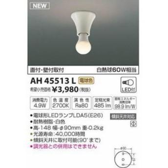 コイズミ AH45513L 小型シーリング
