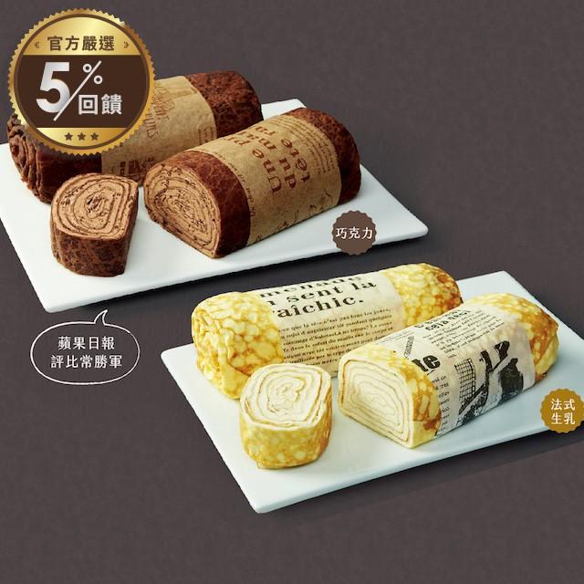 法式千層捲(生乳/巧克力)多入組