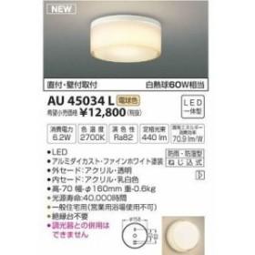 コイズミ 【送料無料】AU45034L 防雨防湿型シーリング(電球色LED)